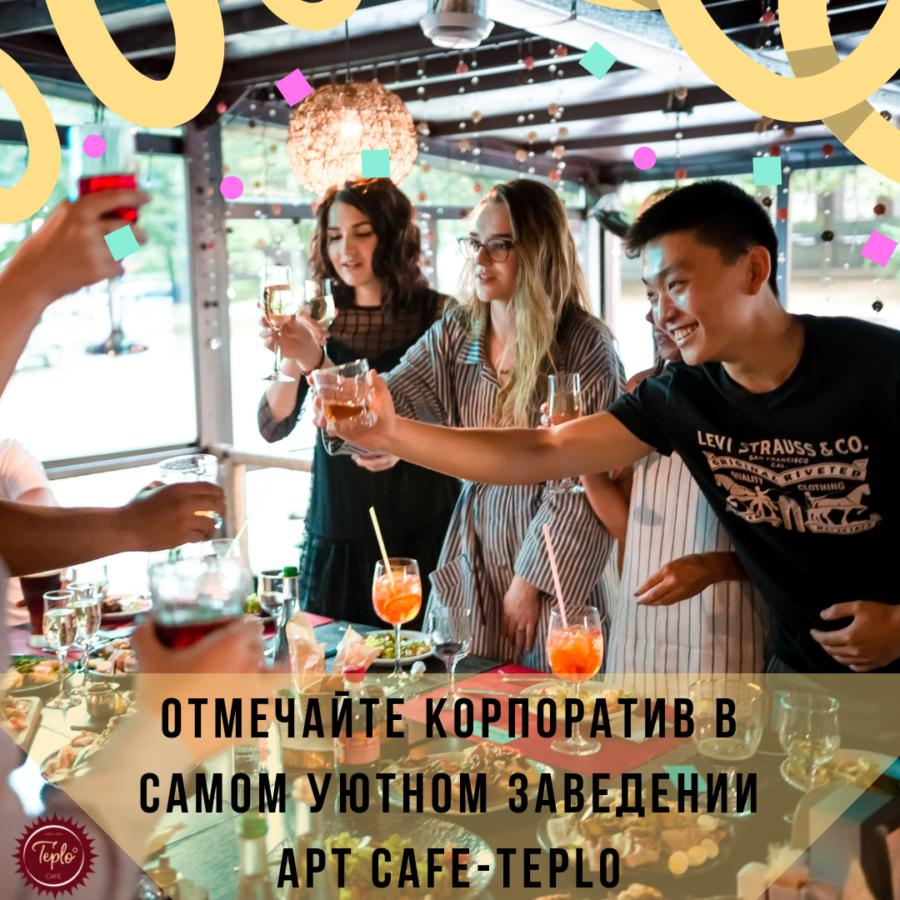 Корпоратив  в Арт Cafe-Teplo!