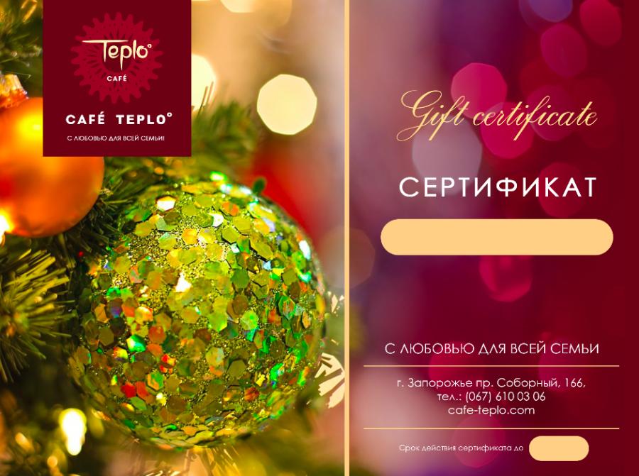 Подарочный сертификат =)