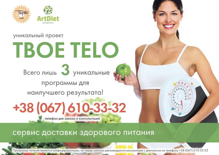 Стартовал сервис доставки здорового питания ТВОЕ ТЕLО°