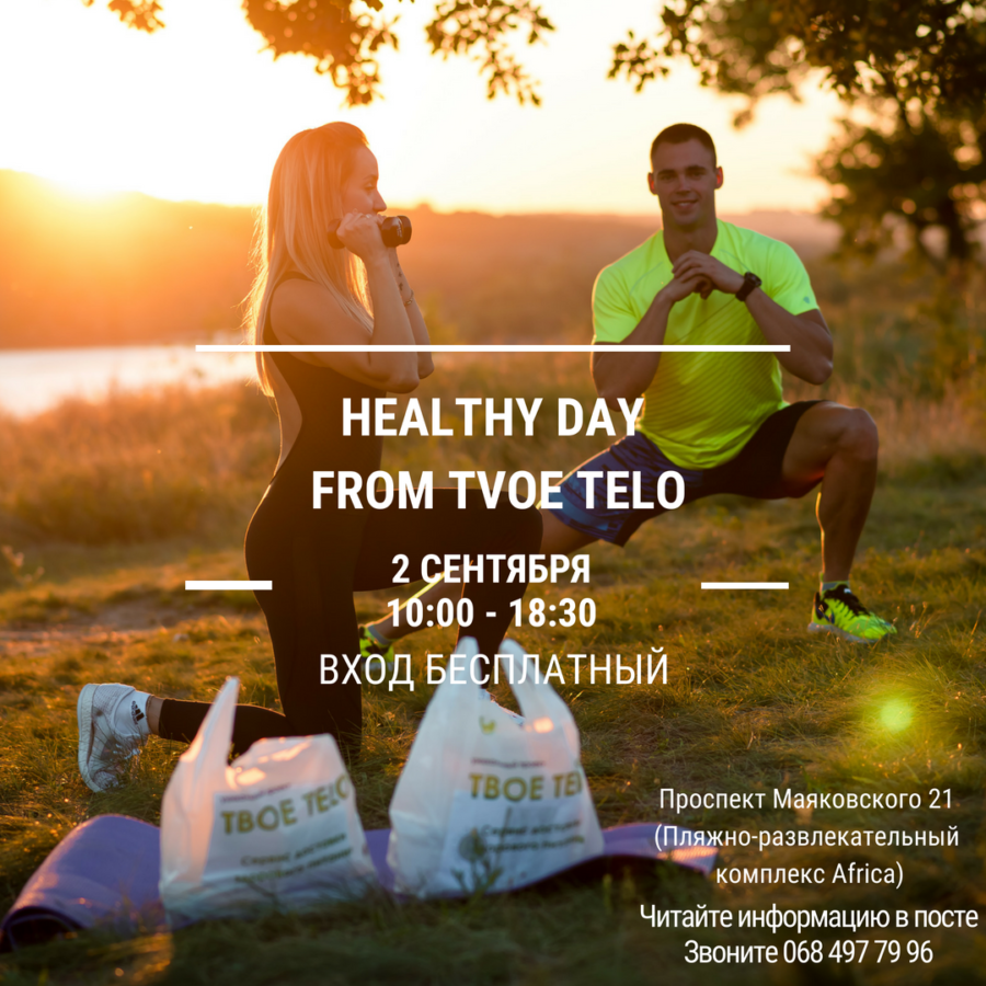 """Наш сервис доставки здорового питания ТвоеTelo проводит спортивное мероприятие """"Healthy day"""""""