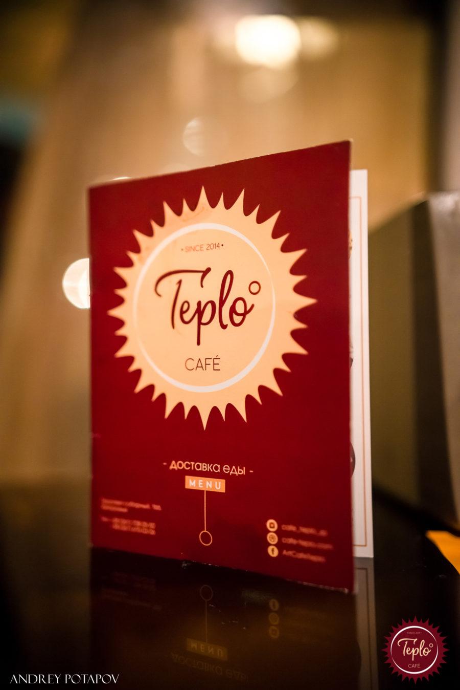 Home menu от арт Cafe-Teplo =)